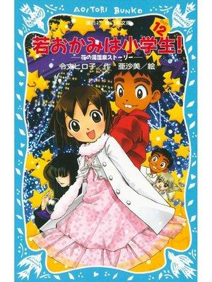 cover image of 若おかみは小学生!(12) 花の湯温泉ストーリー: 本編