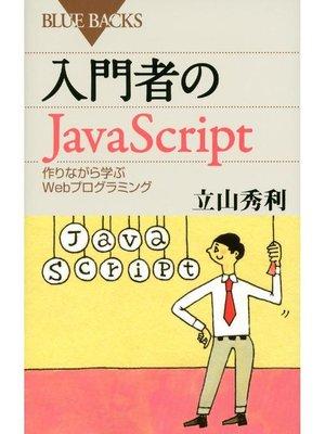 cover image of 入門者のJavaScript 作りながら学ぶWebプログラミング