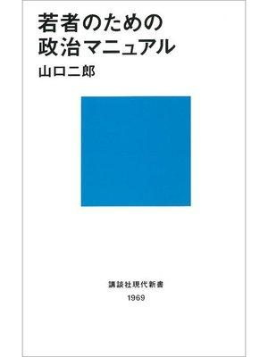 cover image of 若者のための政治マニュアル: 本編