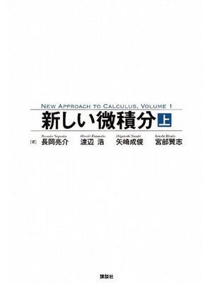 cover image of 新しい微積分<上>: 本編