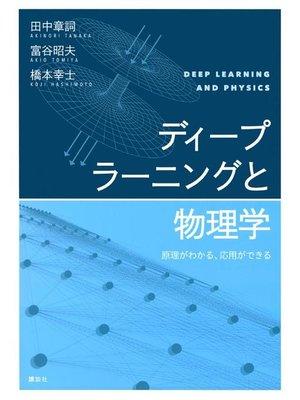 cover image of ディープラーニングと物理学 原理がわかる、応用ができる: 本編