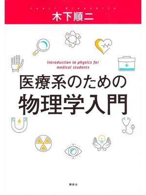 cover image of 医療系のための物理学入門: 本編