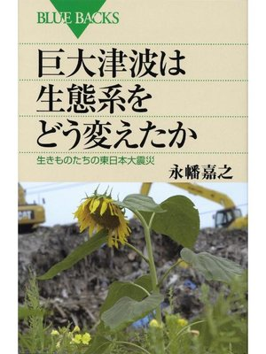 cover image of 巨大津波は生態系をどう変えたか 生きものたちの東日本大震災
