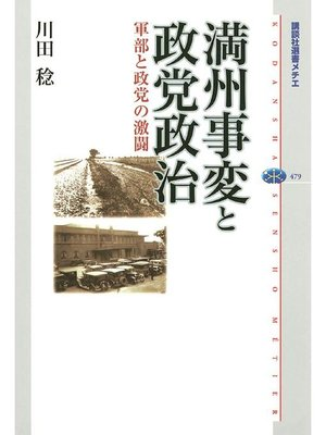 cover image of 満州事変と政党政治 軍部と政党の激闘