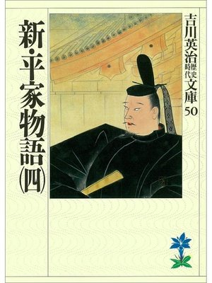 cover image of 新・平家物語(四)