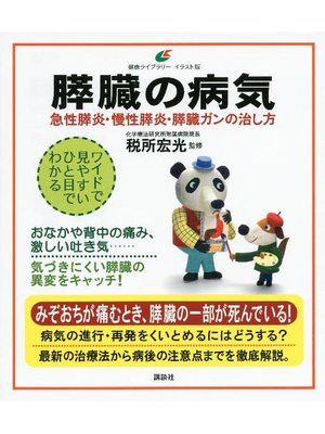 cover image of 膵臓の病気 急性膵炎、慢性膵炎、膵臓ガンの治し方