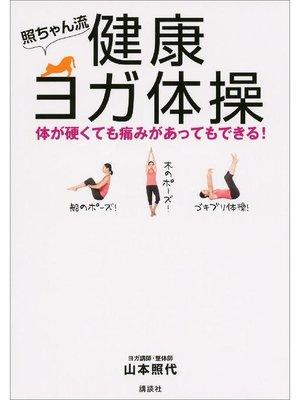 cover image of 照ちゃん流 健康ヨガ体操 体が硬くても痛みがあってもできる!