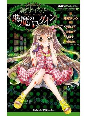 cover image of 小説なかよしホラー 絶叫ライブラリー 悪魔のログイン