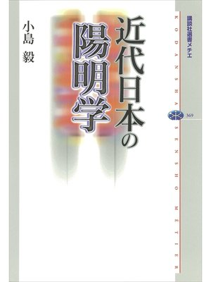cover image of 近代日本の陽明学