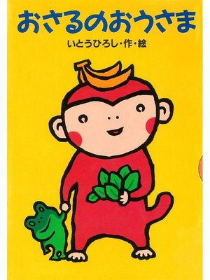 cover image of おさるのおうさま: 本編