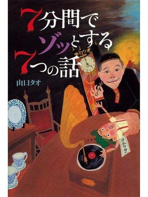 cover image of 7分間でゾッとする7つの話