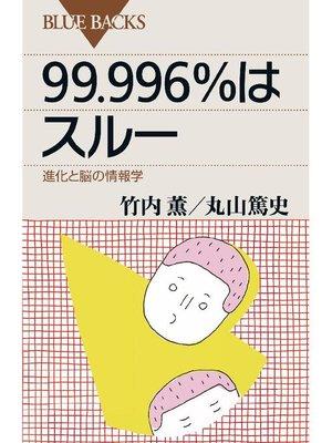 cover image of 99.996%はスルー 進化と脳の情報学