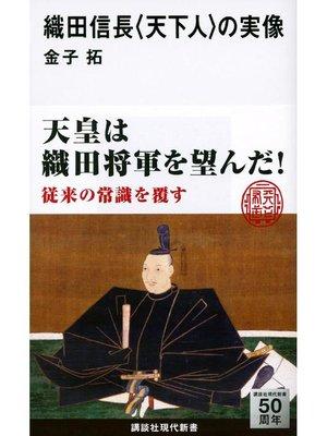 cover image of 織田信長 〈天下人〉の実像