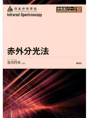 cover image of 赤外分光法: 本編