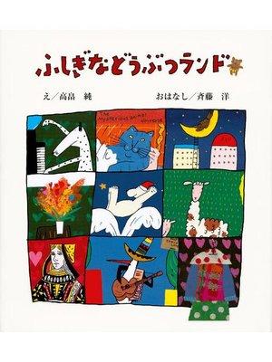 cover image of ふしぎなどうぶつランド: 本編