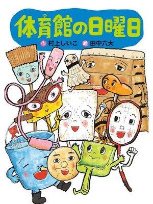 cover image of 体育館の日曜日: 本編