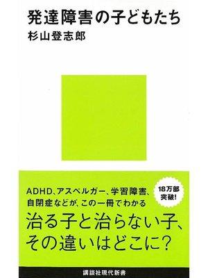 cover image of 発達障害の子どもたち