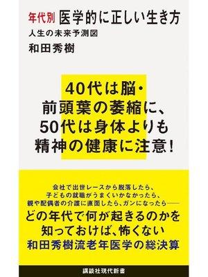 cover image of 年代別 医学的に正しい生き方 人生の未来予測図: 本編