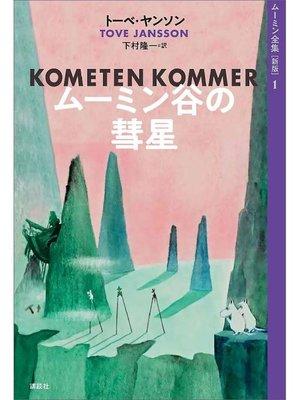 cover image of ムーミン全集[新版]1 ムーミン谷の彗星: 本編
