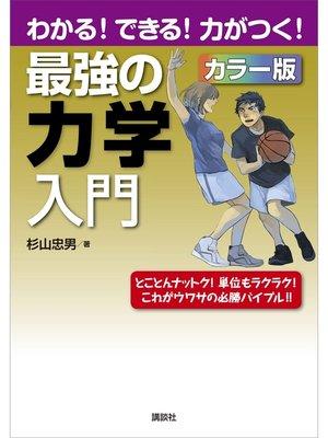 cover image of 最強の力学入門 わかる!できる!力がつく!カラー版