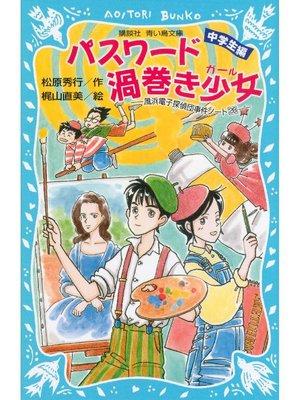 cover image of パスワード渦巻き少女 風浜電子探偵団事件ノート28 「中学生編」: 本編