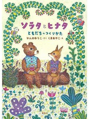 cover image of ソラタとヒナタ ともだちのつくりかた: 本編