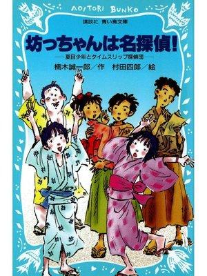 cover image of 坊っちゃんは名探偵! 夏目少年とタイムスリップ探偵団: 本編