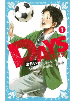 cover image of DAYS 1 出会い: 本編