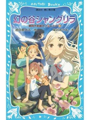 cover image of 幻の谷シャングリラ 摩訶不思議ネコ ムスビ(5): 本編