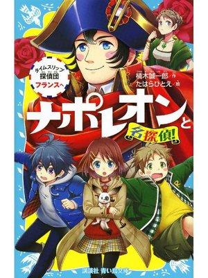 cover image of ナポレオンと名探偵! タイムスリップ探偵団 フランスへ: 本編