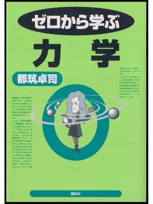 cover image of ゼロから学ぶ力学