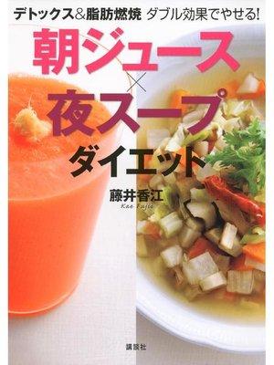 cover image of デトックス&脂肪燃焼 ダブル効果でやせる! 朝ジュース×夜スープダイエット
