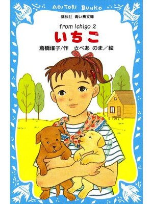 cover image of いちご(2): 本編