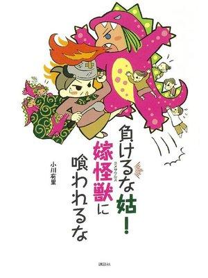 cover image of 負けるな姑! 嫁怪獣(ヨメサウルス)に喰われるな