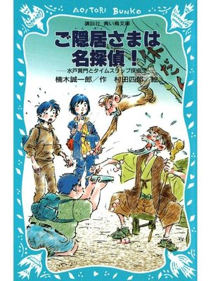cover image of ご隠居さまは名探偵! 水戸黄門とタイムスリップ探偵団: 本編