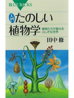 cover image of 入門 たのしい植物学 植物たちが魅せるふしぎな世界