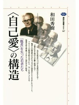 cover image of 〈自己愛〉の構造 「他者」を失った若者たち