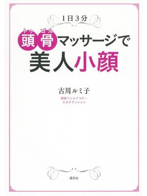 cover image of 1日3分 頭骨マッサージで美人小顔