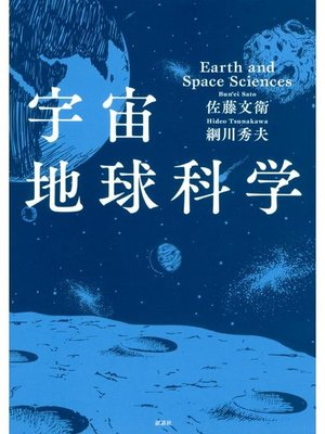 cover image of 宇宙地球科学: 本編