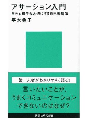 cover image of アサーション入門――自分も相手も大切にする自己表現法: 本編