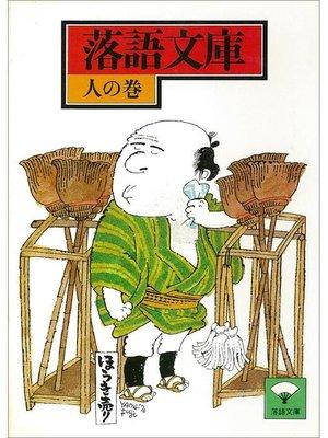 cover image of 落語文庫(15) 人の巻