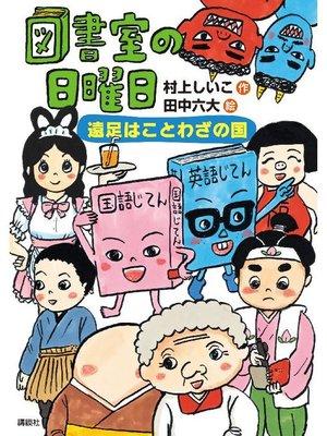 cover image of 図書室の日曜日 遠足はことわざの国: 本編
