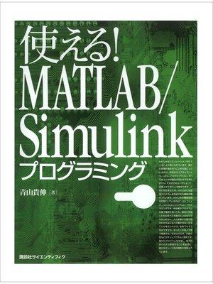 cover image of 使える! MATLAB/Simulinkプログラミング