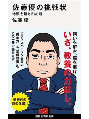cover image of 佐藤優の挑戦状 地頭を鍛える60題: 本編