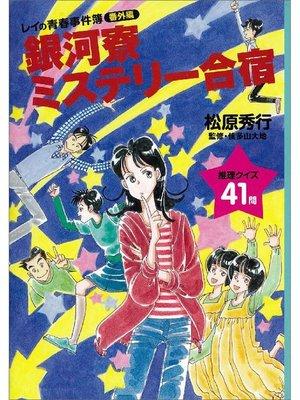 cover image of 銀河寮ミステリー合宿 《レイの青春事件簿番外編》