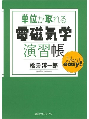 cover image of 単位が取れる電磁気学演習帳
