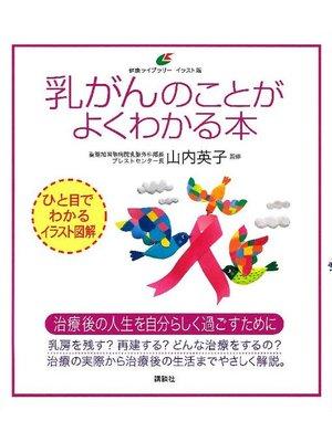 cover image of 乳がんのことがよくわかる本: 本編
