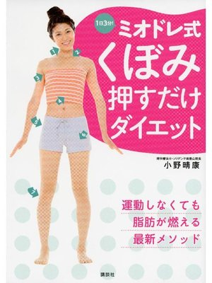 cover image of 1日3分! ミオドレ式 くぼみ押すだけダイエット