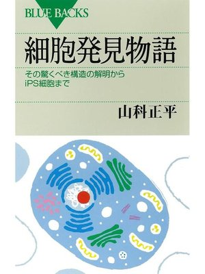 cover image of 細胞発見物語 その驚くべき構造の解明からiPS細胞まで