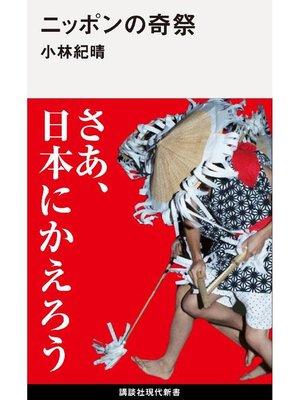 cover image of ニッポンの奇祭